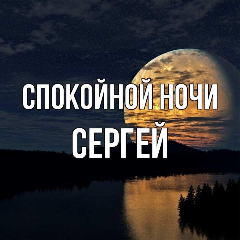 Сергей спокойной ночи картинка прикольная