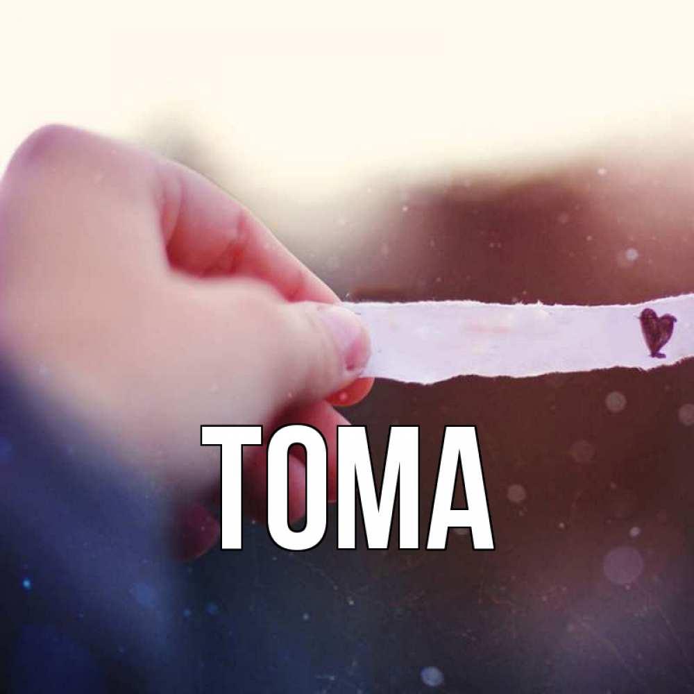 картинка красивая с именем тома израиля была удивлена