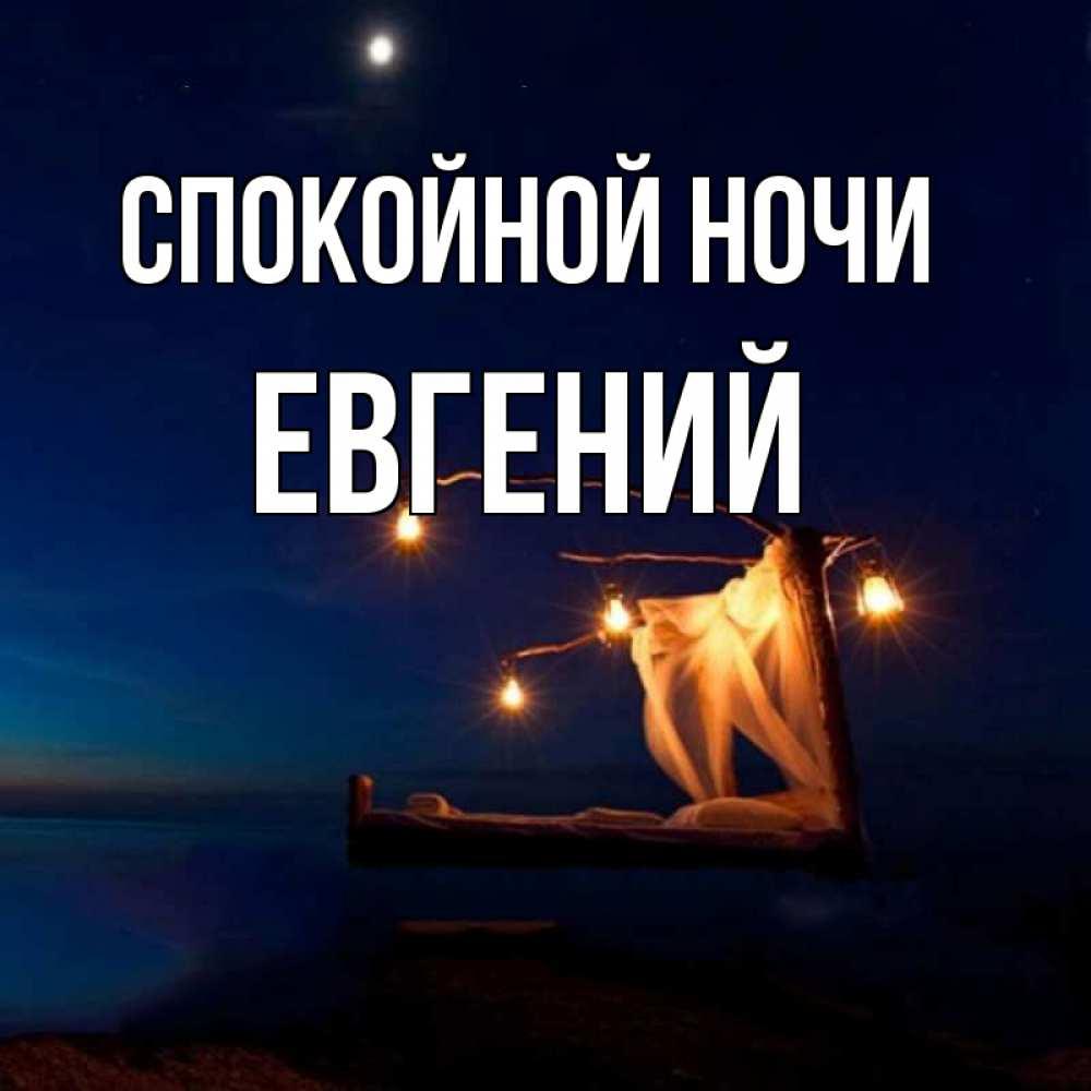 Картинки спокойной ночи женечка мужчине, открытки