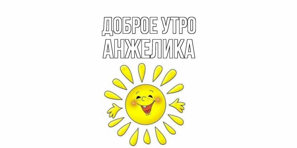 открытка с добрым утром анжелика том
