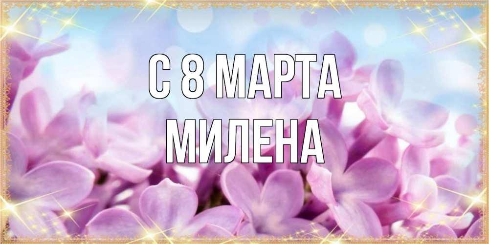 стихи с именем милена на 8 марта фоток
