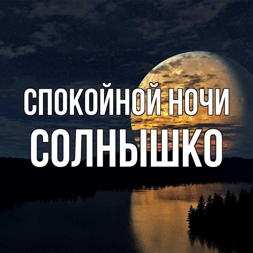 Открытки, картинки спокойной ночи солнышко сладких снов