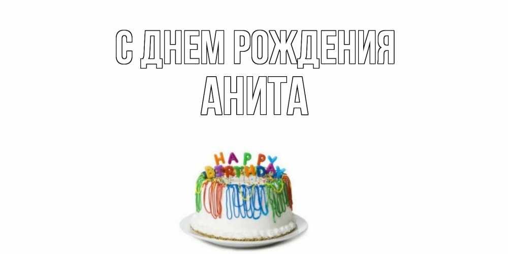 Открытки анита с днем рождения