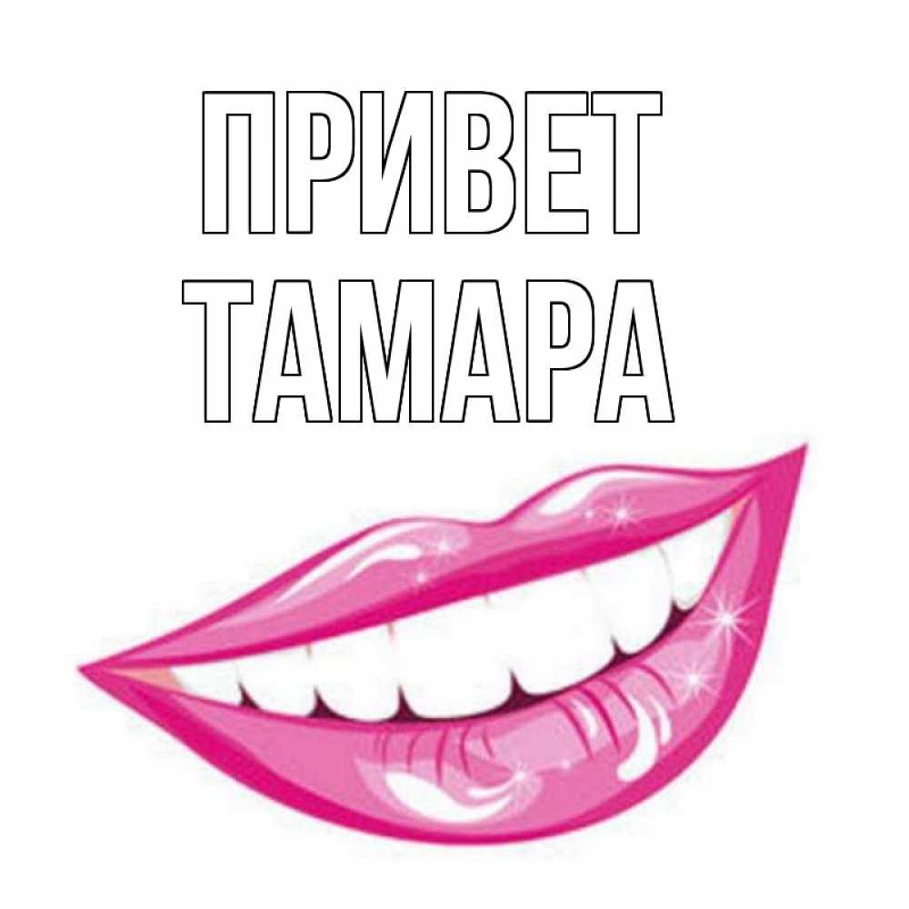 открытка привет тамара скором времени стал