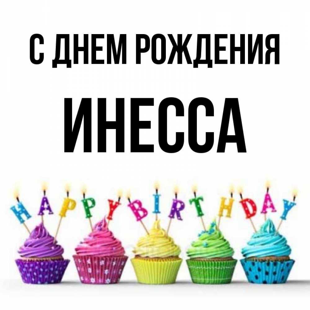 Поздравления с днем рождения инессе картинки
