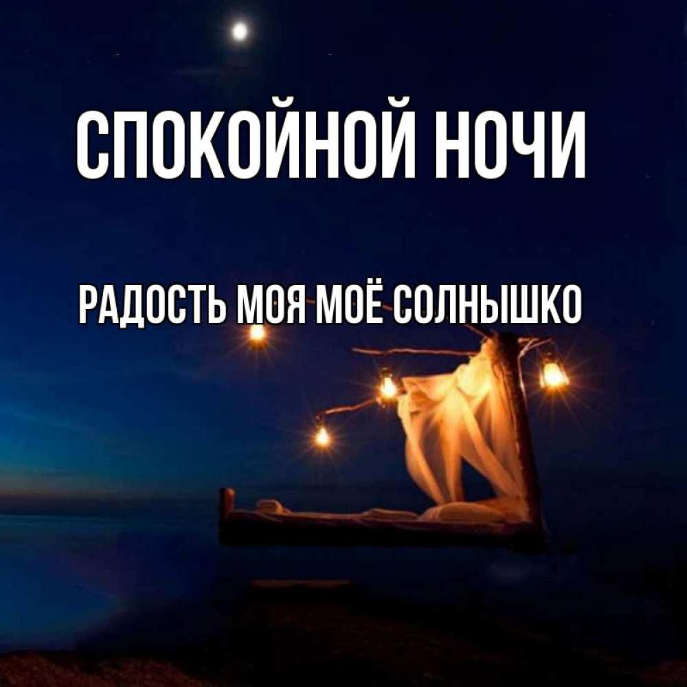 Солнышко мое ласковое доброй ночи открытки