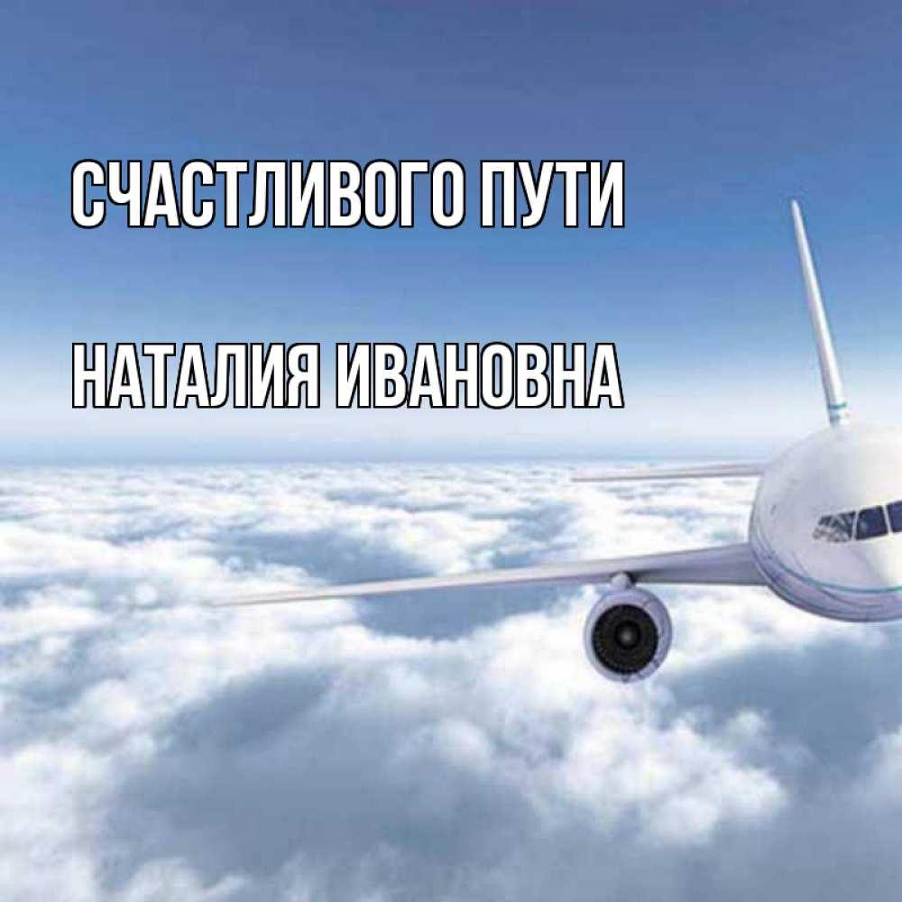 родиться картинки счастливого пути в самолете бог коварной