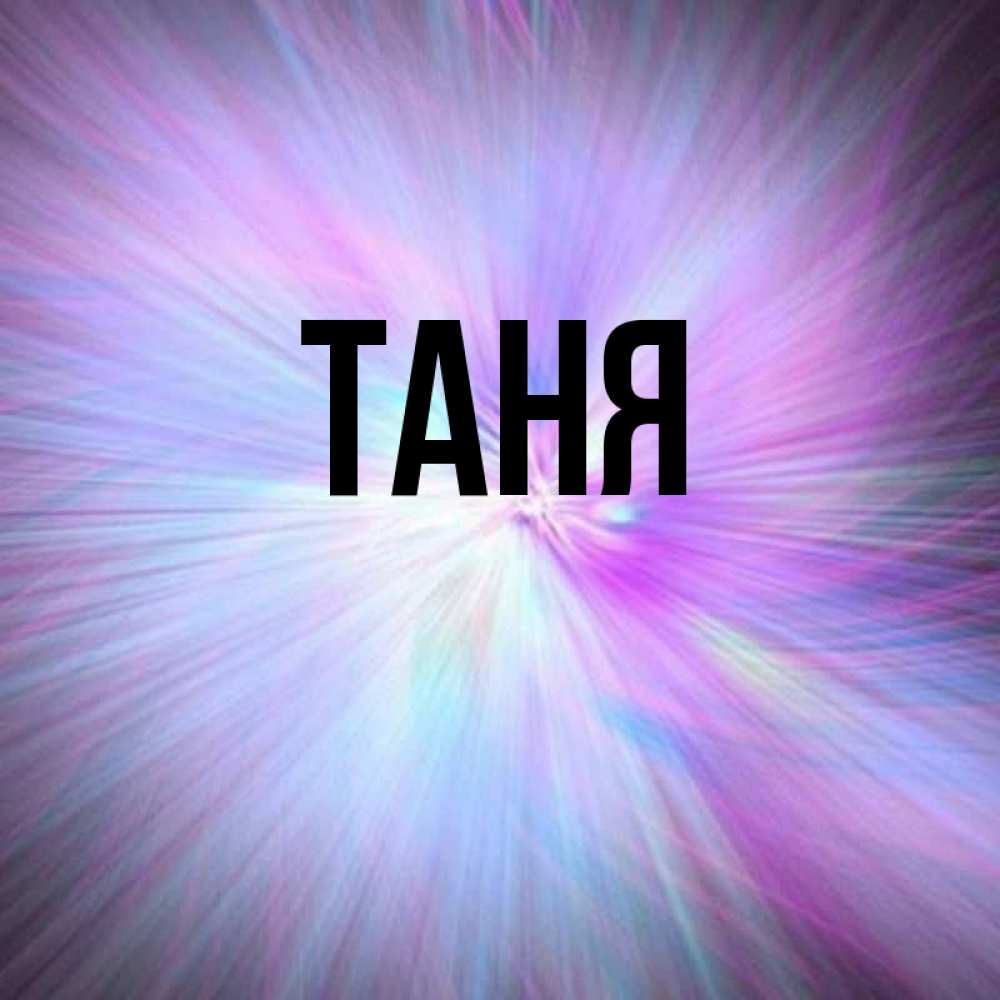 Благодарности любовью, картинка с именем танюша