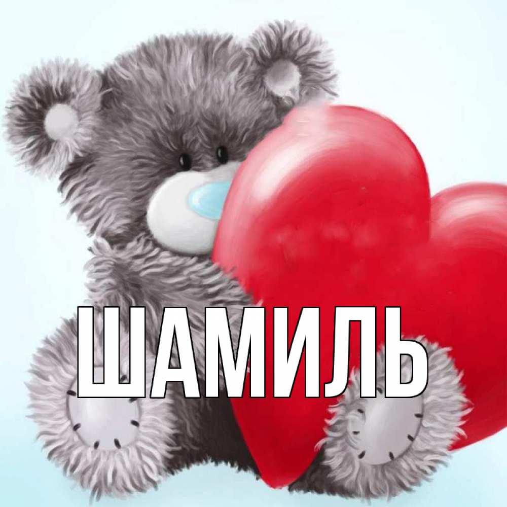 Красивые картинки с именем шамиль