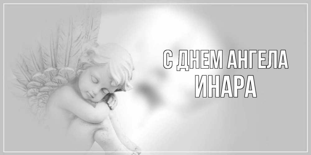 Открытка на каждый день с именем, Инара С днем ангела ангелочек, день ангела Прикольная открытка с пожеланием онлайн скачать бесплатно