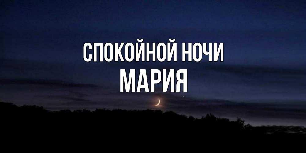 Открытка на каждый день с именем, Мария Спокойной ночи месяц Прикольная открытка с пожеланием онлайн скачать бесплатно