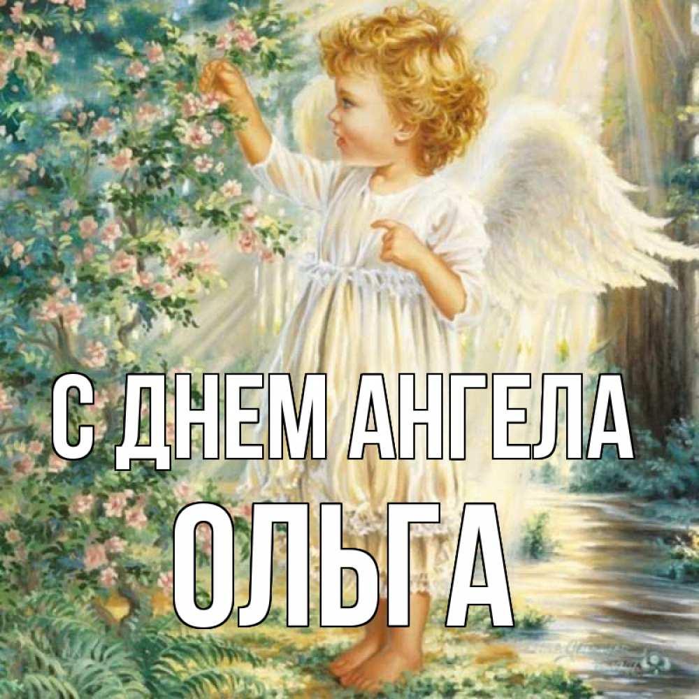 картинки с днем ангела ольги прикольные связи тем