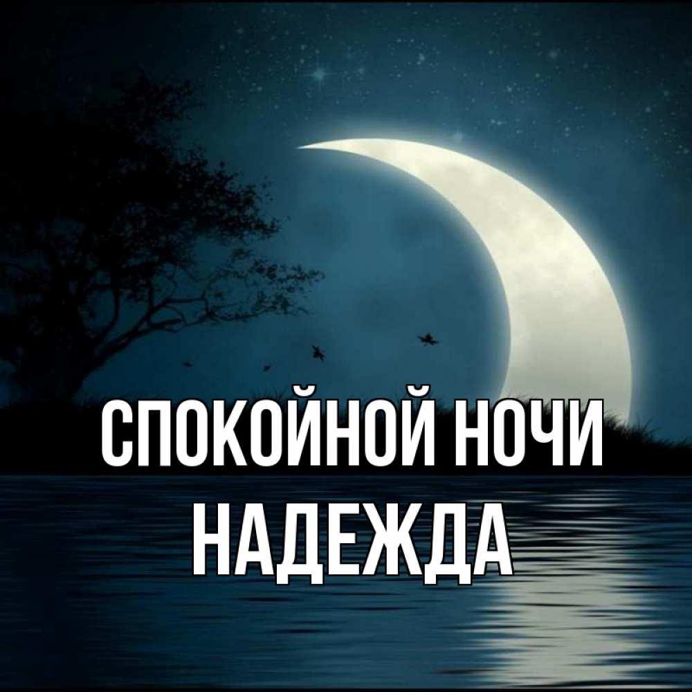 Открытка спокойной ночи надежде