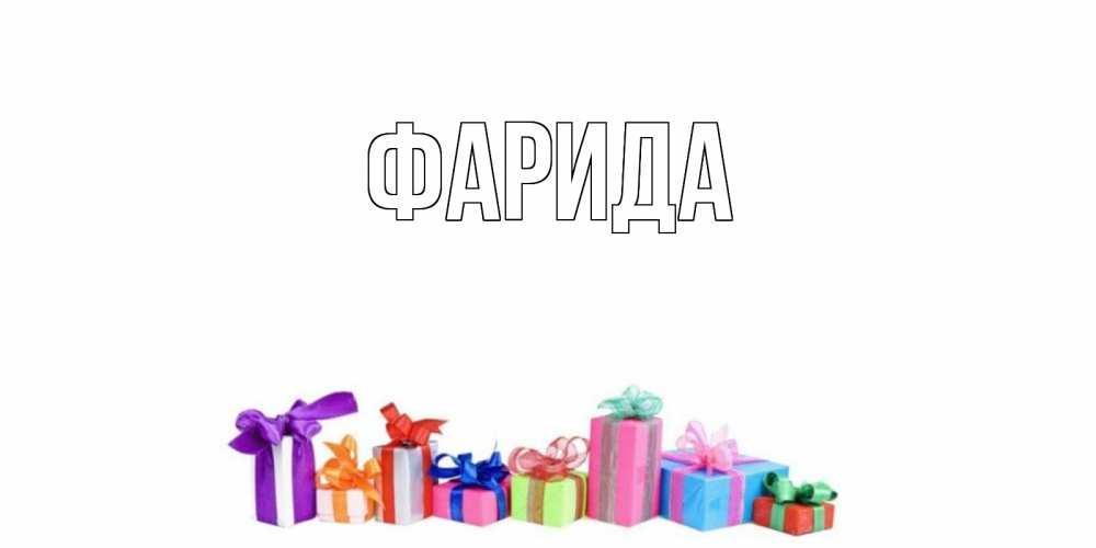 Открытки с именем фарида с днем рождения, учителя