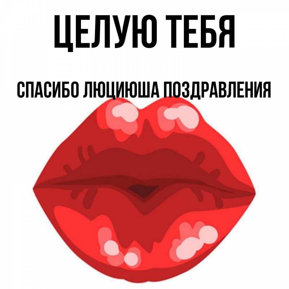 город вершине открытки спасибо с поцелуями далее кондитеры разнообразили