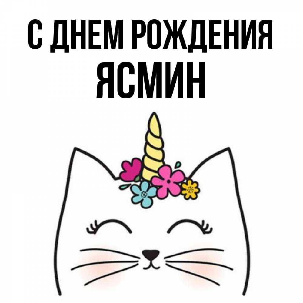 с днем рождения ясмина картинки астрочки слишком высокие