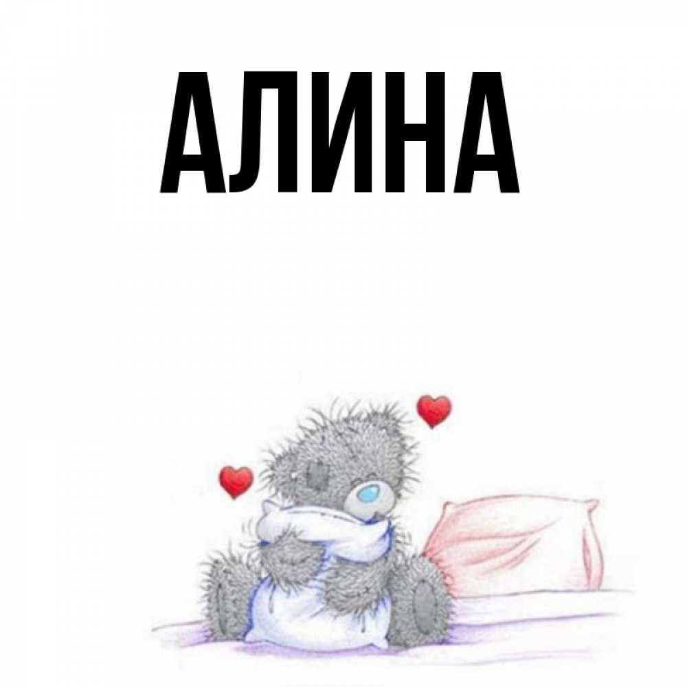 Поздравление, открытки алине с медведь