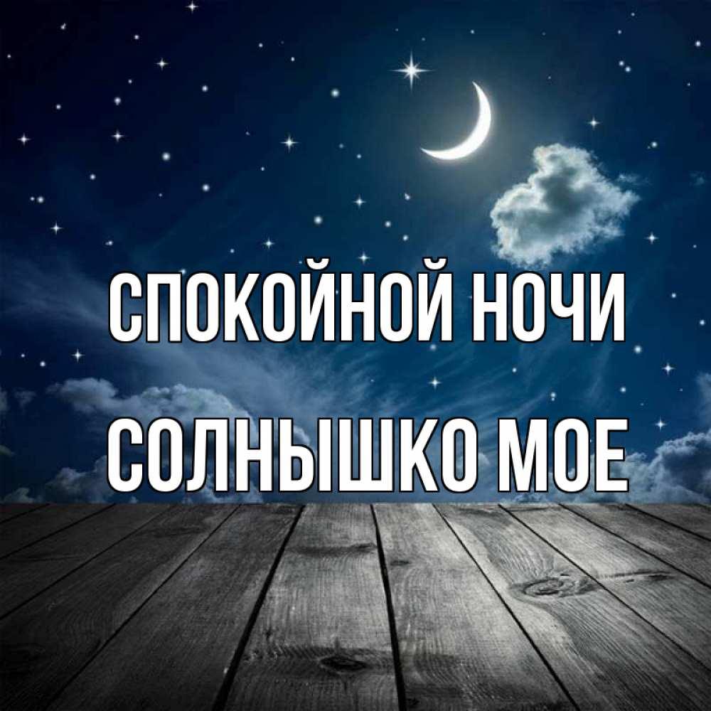 Росатом открытки, пожелания спокойной ночи картинки с именами татарскими
