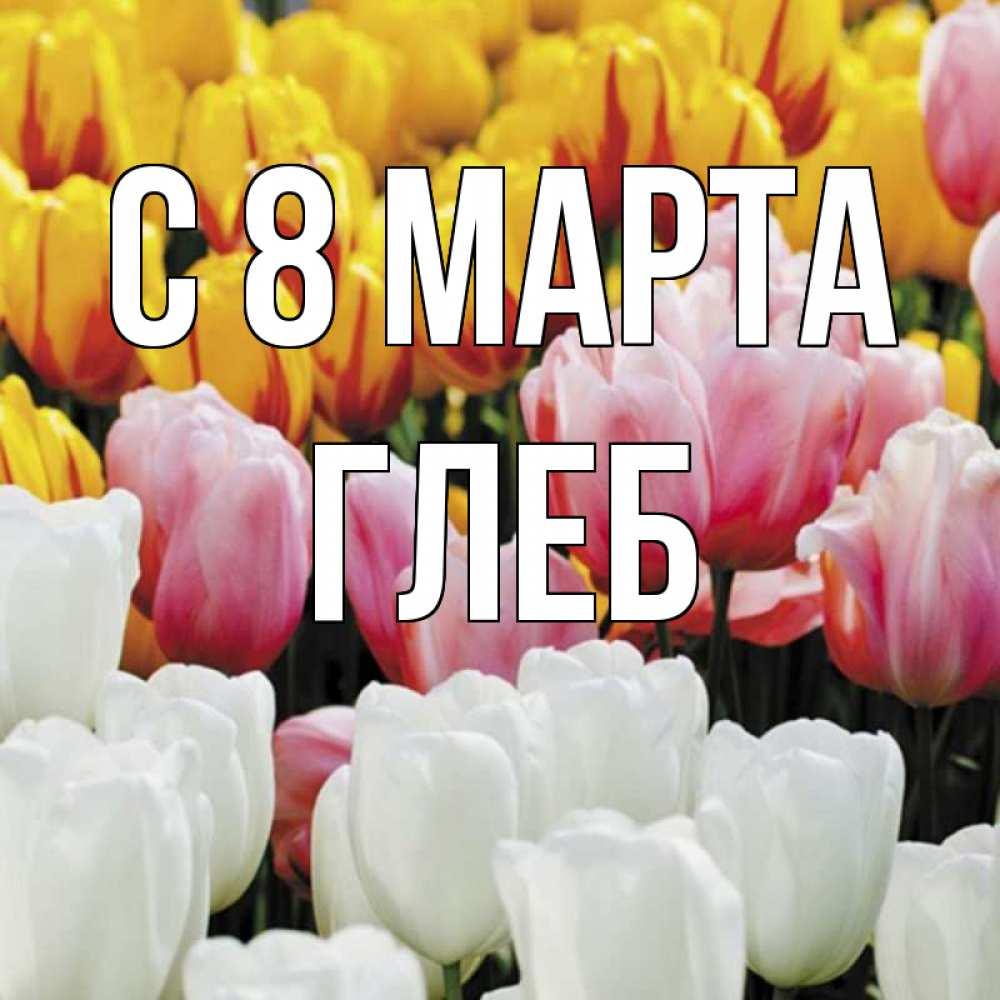 Открытка с именем марта
