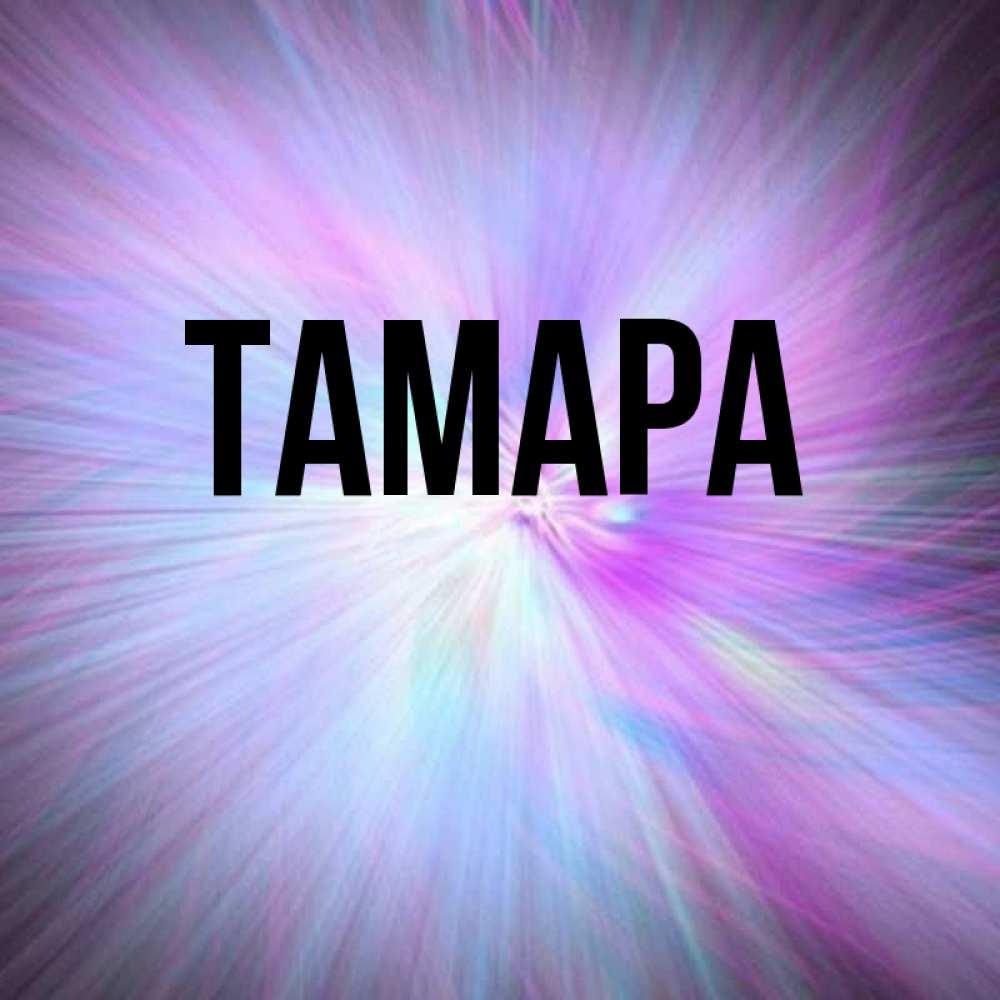 Поздравлением днем, картинки тамара спасибо