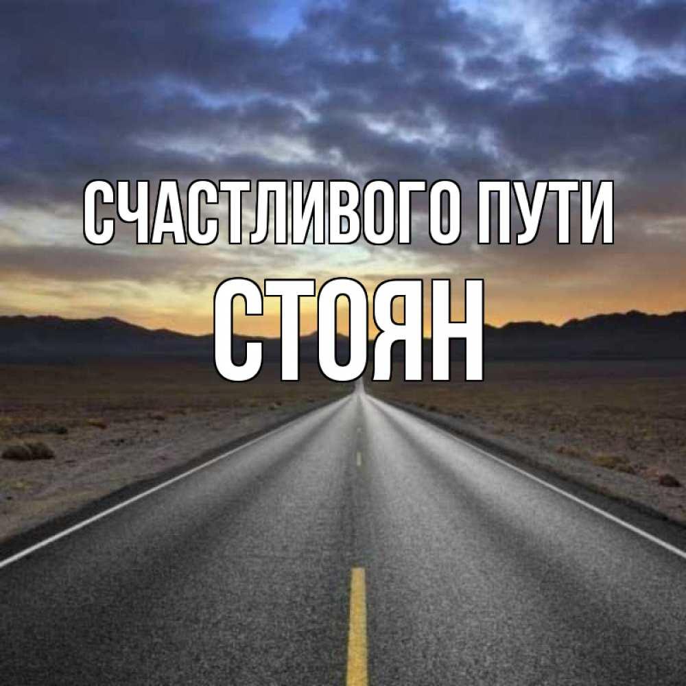 Открытка на каждый день с именем, Стоян Счастливого пути горы на горизонте Прикольная открытка с пожеланием онлайн скачать бесплатно