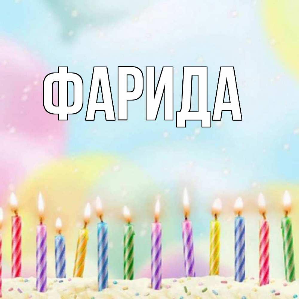 Тематика, открытка с днем рождения фарида апа