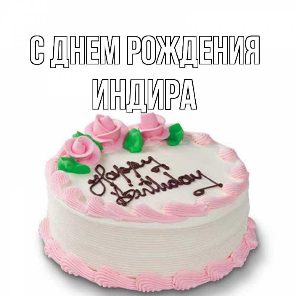 Поздравления с днем рождения с именем индира