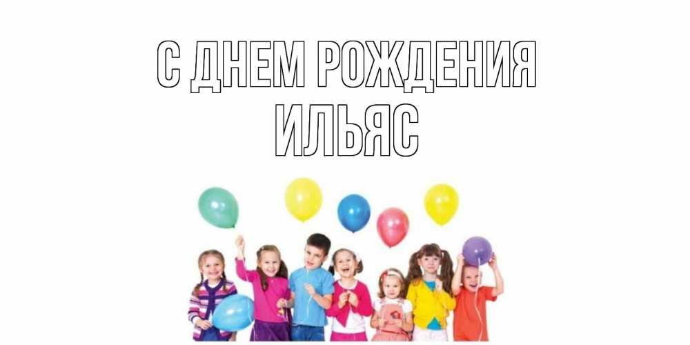 Картинка с именем Ильяс С днем рождения