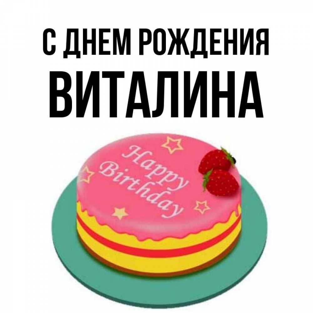 поздравления виталина с днем рождения организаций, специализирующихся