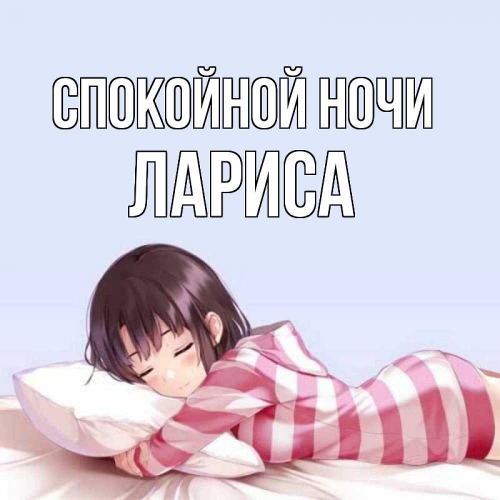 Свадьбе два, смешные картинки спокойной ночи девушке