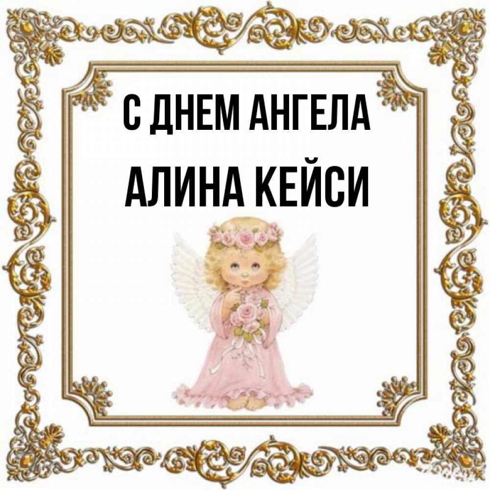 картинки с днем ангела алина работе можно