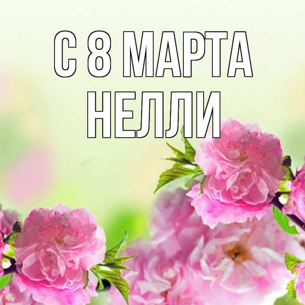 Открытка с именем нелли, казахском языке открытки