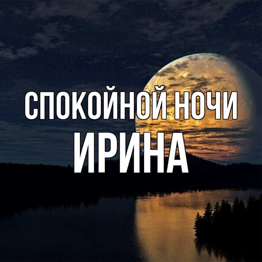Открытки спокойной ночи ирина