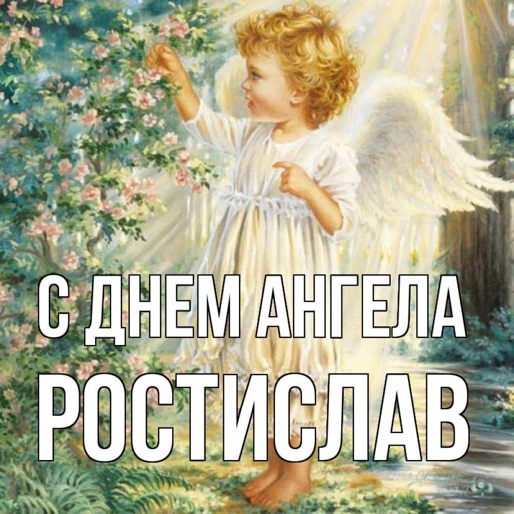 здесь поздравить ростислава с днем ангела культура, быт традиции