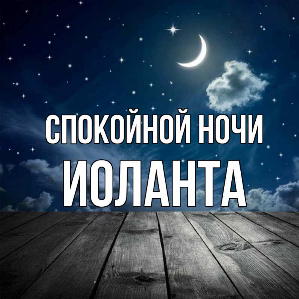 Спокойной ночи родной человек картинки