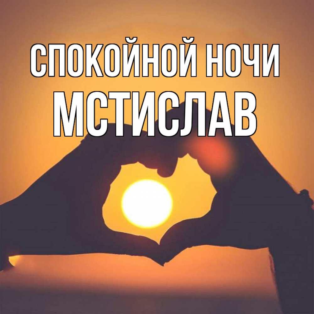 Открытка на каждый день с именем, Мстислав Спокойной ночи садится солнце Прикольная открытка с пожеланием онлайн скачать бесплатно