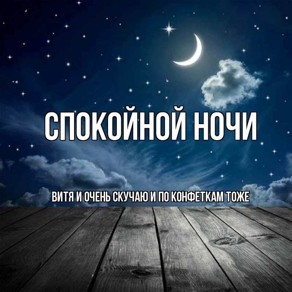Открытки с надписью любимой спокойной ночи