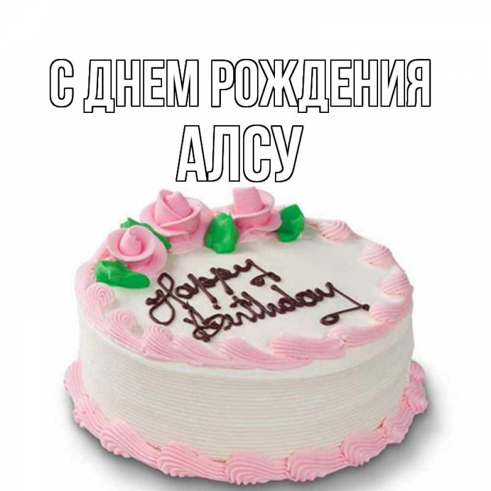 Поздравления с днем рождения алсу открытки