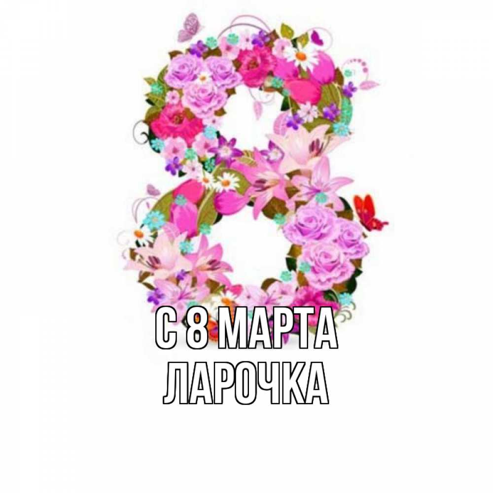 С 8 марта поздравления наталья