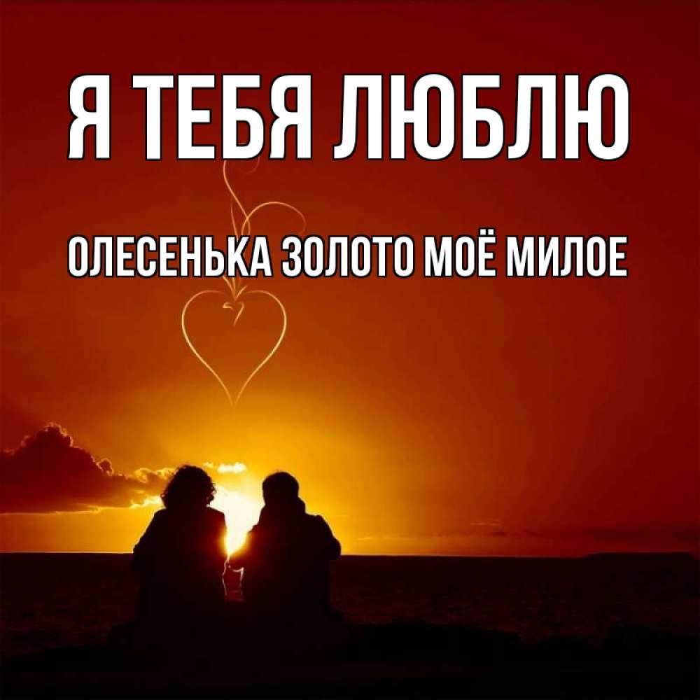 Роялем цветами, картинки с надписями милый я тебя люблю