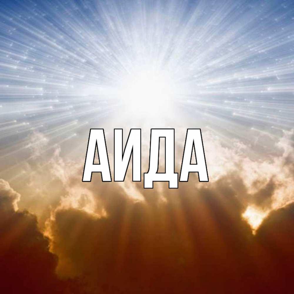 Картинки с именем аида на аву