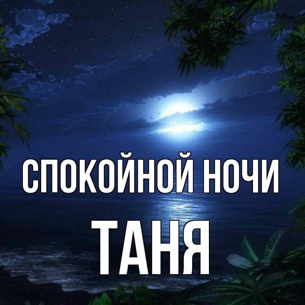 Картинки спокойной ночи таня