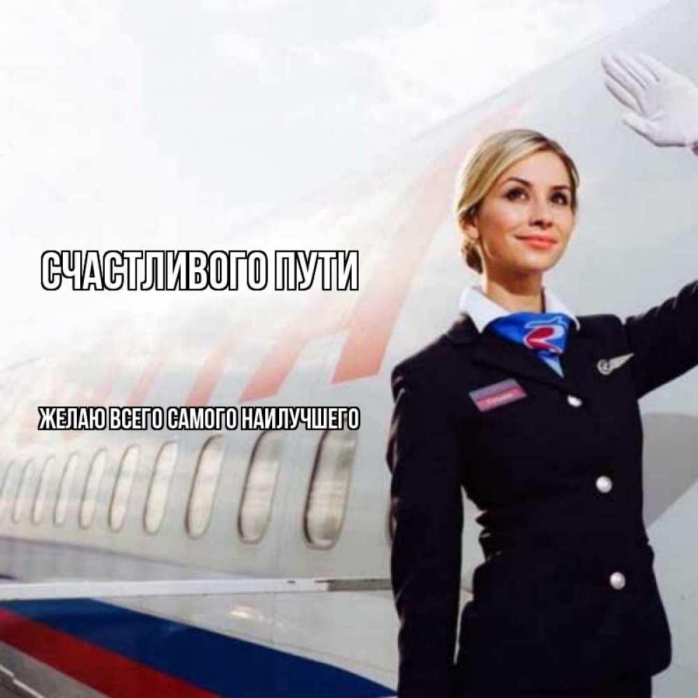 просто открытка лучшей стюардессе нее есть