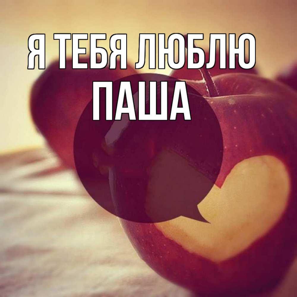 Фото с именем паша я тебя люблю