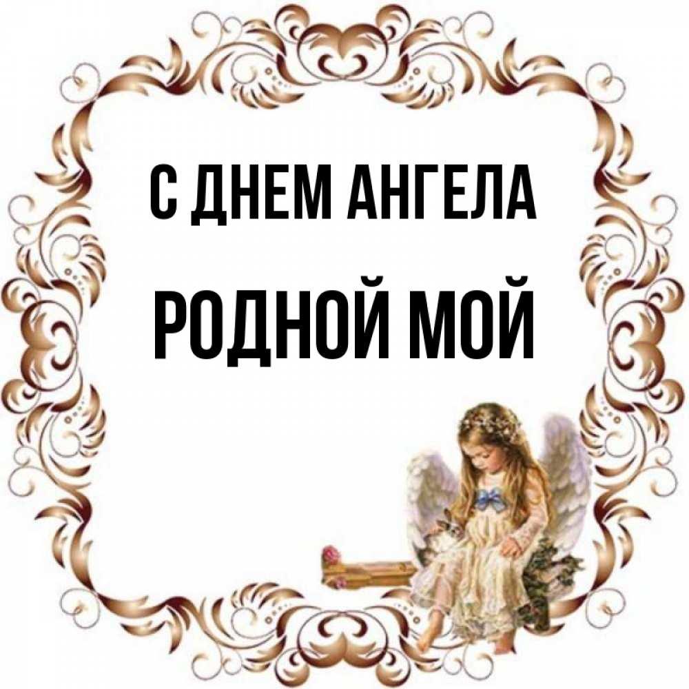 С днем ангела евдокия открытки