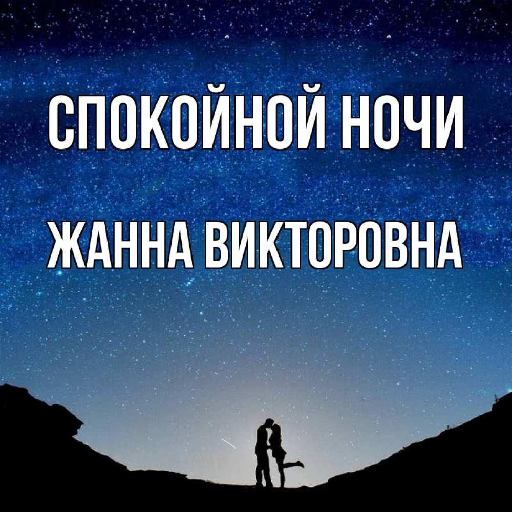 Открытка на каждый день с именем, Жанна-Викторовна Спокойной ночи звездное небо и люди Прикольная открытка с пожеланием онлайн скачать бесплатно