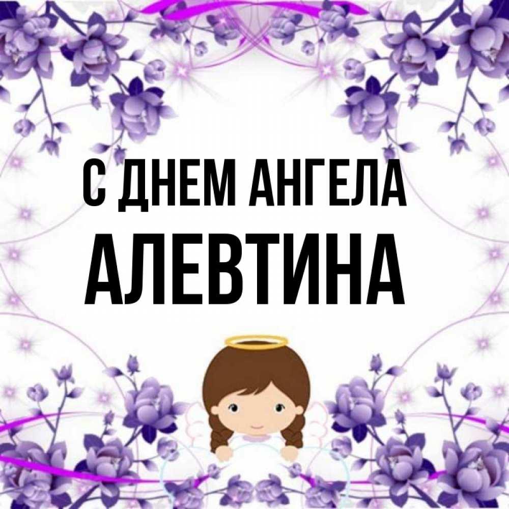 открытка открытка день имени алевтина ремонт фотоаппаратов