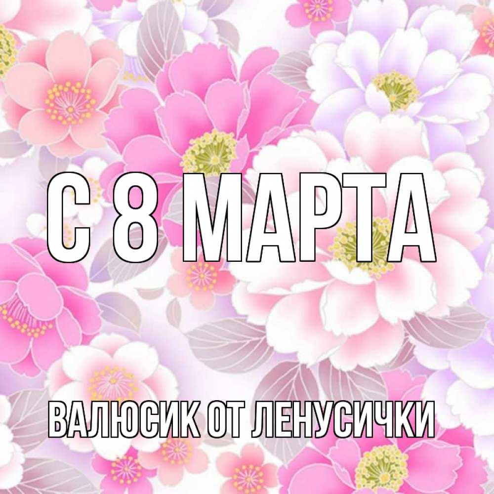 Пасха 2015, открытки с 8 марта и имена