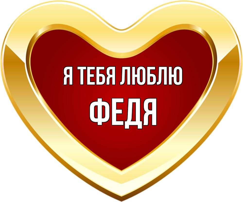 кожа открытка федя люблю тебя кузова автомобиля челябинске
