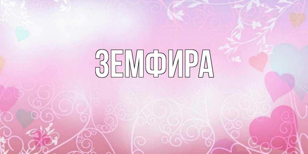 красивые картинки с именем земфира прожитый вместе